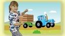 Даша танцует под песню ЕДЕТТРАКТОР - Поиграем в Синий трактор - Kids Songs and Nursery rhymes