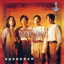 Beyond альбом My Lovely Legend