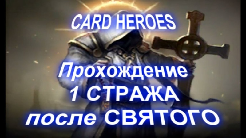 Card Heroes - (Пустыня Ветров) прохождение 1 стража после Святого