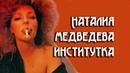 Наталия Медведева (1994). Институтка (Я чёрная моль, я летучая мышь). Clip. Custom