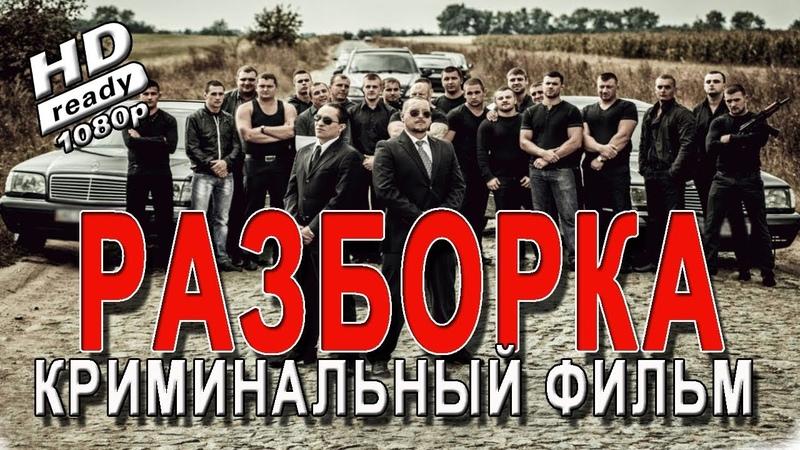 Воровской боевик =РАЗБОРКА= фильм о 90 х
