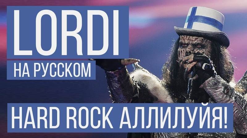 Lordi - Hard Rock Hallelujah (Cover by Radio Tapok)