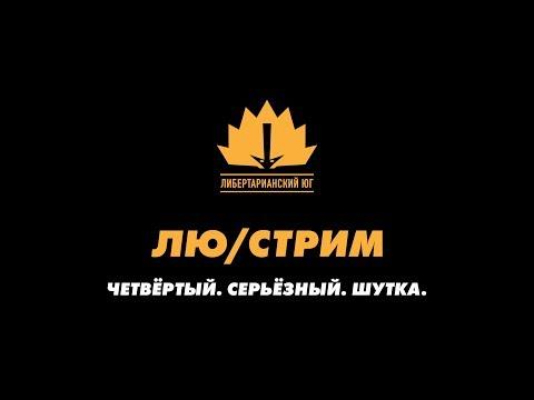 ЛЮ/СТРИМ 4. В Ингушетии 282 полицейских смягчили героизм Золотова зажигательным каннибализмом