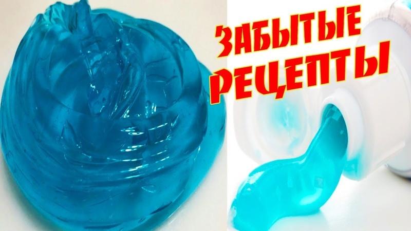 ДВА ЛИЗУНА ИЗ ЗУБНОЙ ПАСТЫ ПО ЗАБЫТЫМ РЕЦЕПТАМ! Toothpaste SlimeСтася Роу