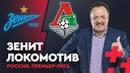 Зенит - Локомотив. Прогноз Виктора Гусева