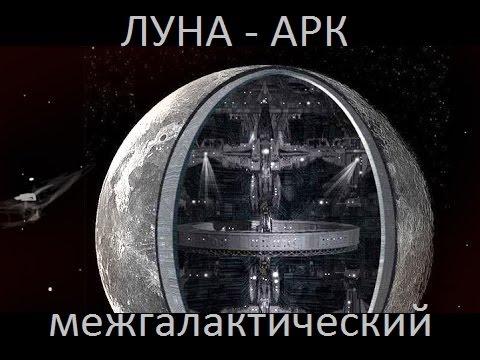 Луна - межгалактический корабль: экскурс в недра Луны.