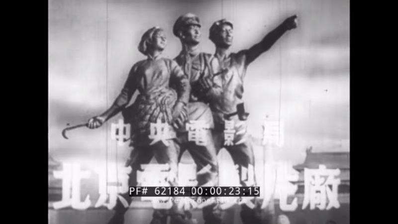 CHAIRMAN MAO ERA COMMUNIST CHINA SANMENXIA DAM CONSTRUCTION PROJECT GREAT LEAP FORWARD 62184
