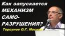 Как запускается МЕХАНИЗМ САМОРАЗРУШЕНИЯ? Торсунов О.Г. Москва