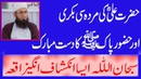 Hazrat Ali R A Ki Murda Si Bakri   Emotional Bayan   Molana Tariq Jameel 2018