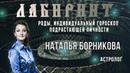 ЛАБИРИНТ Роды индивидуальный гороскоп подрастающей Личности Наталья Борникова