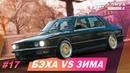 Forza Horizon 4 BMW M5 Forza Edition VS Зима Прохождение 17