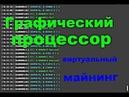 Графический процессор GPU Mining ХАЛЯВА