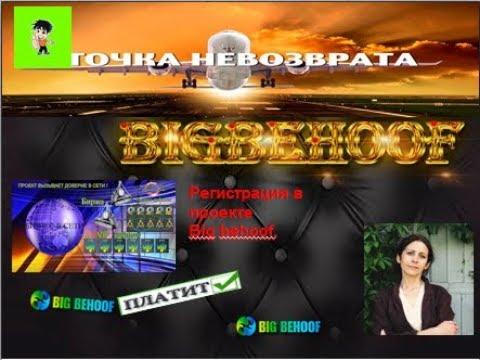 Регистрация в проект Big behoof