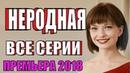 ФИЛЬМ 2018! Неродная 1, 2, 3, 4 серия смотреть онлайн новые сериалы, мелодрама 2018, ПРЕМЬЕРА