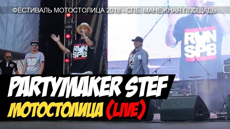 Partymaker Stef - live на фестивале МОТОСТОЛИЦА 2018