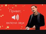 Новогоднее поздравление от Димы Билана