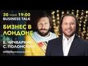 Е Чичваркин и С Полонский Как заработать миллионы в Англии Business Talk в г Москве