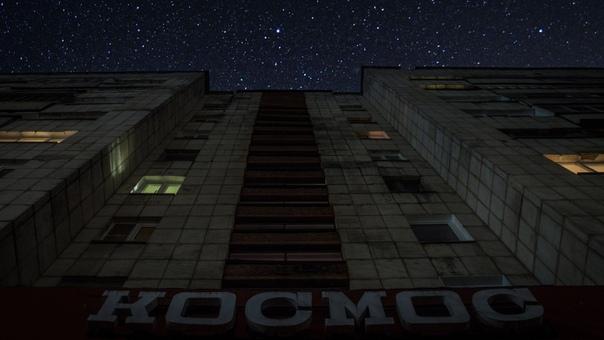Забудь про кариес, ты - Космос Это случается примерно раз в полгода, не чаще. И только в идеальную ночь: темную, ясную, безлунную и безветренную, когда все жильцы одиннадцатого дома спят.
