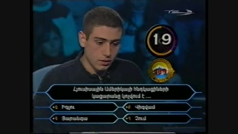 Ո՞վ է ուզում դառնալ միլիոնատեր (Армения, 2006) Андраник Керян