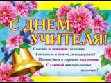 Поздравление СУСа на День Учителя