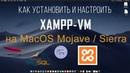 Установка и настройка XAMPP VM (PHP, MYSQL, APACHE) для OSX (macOS Mojave, macOS Sierra)