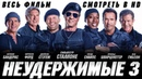 Неудержимые 3 (2014) боевик, суббота, кинопоиск, фильмы, выбор, кино, приколы, ржака, топ