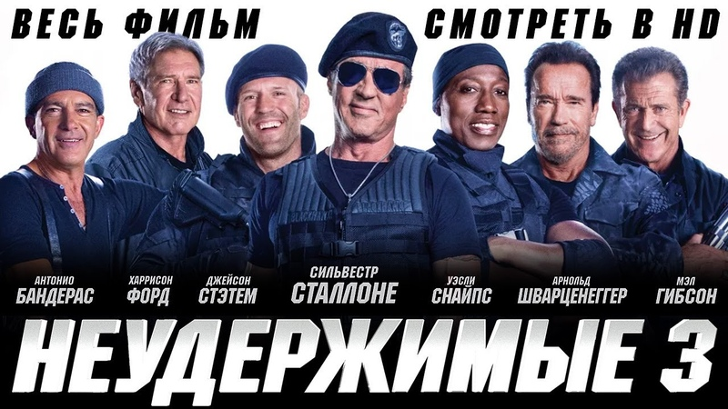 Неудержимые 3 (2014) боевик, суббота, кинопоиск,фильмы,выбор,кино, приколы, ржака, топ