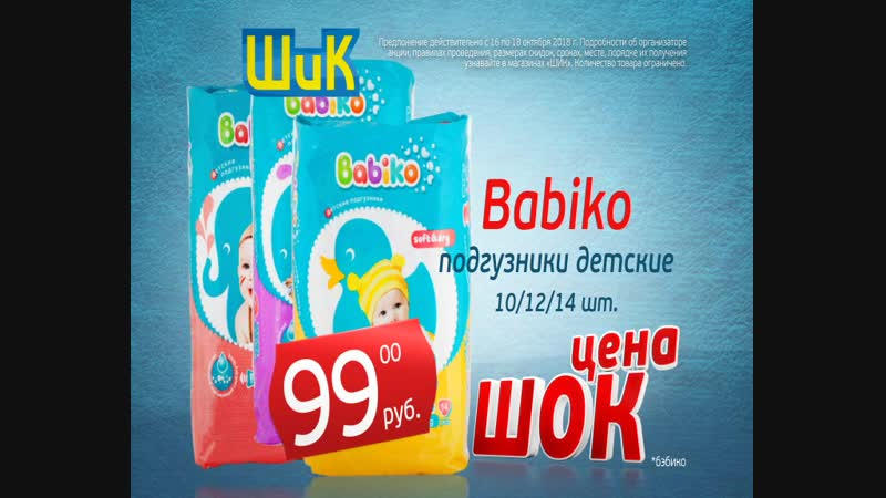 Шок цена на подгузники BABIKO 16-18 окт