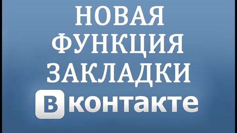 Закладки Вконтакте - Новая Функция 2018