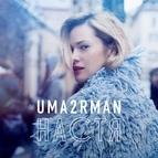 Uma2rmaH альбом Настя
