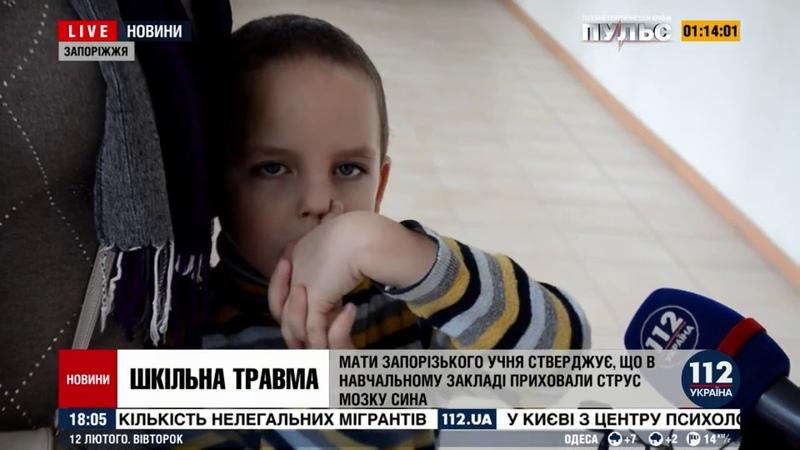 В Запорожской школе первоклассник получил травму головы на перемене. Кто виноват?