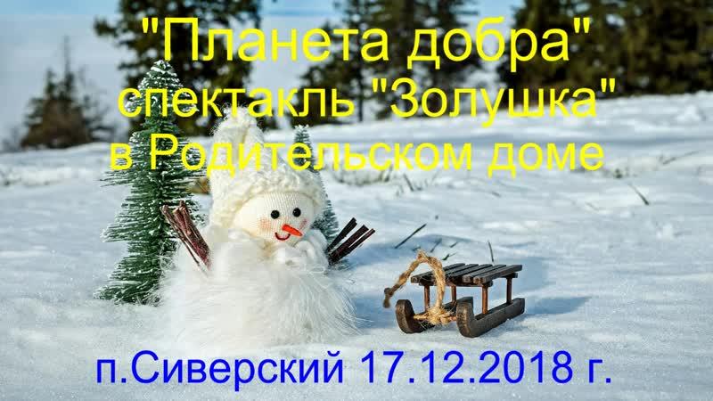 Золушка в родительском доме 17.12.18 г.