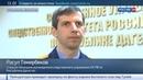 Новости на Россия 24 • Новый взрыв в Дагестане убит еще один полицейский