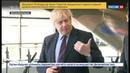 Новости на Россия 24 Это Путин виноват Лондон не утруждает себя доказательствами