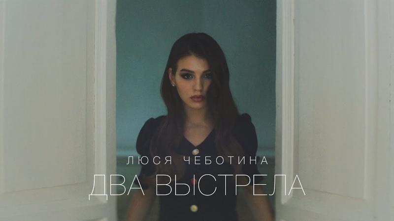 Люся Чеботина Два выстрела Премьера клипа