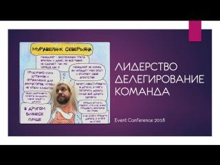 Михаил Северьян: Презентация про командообразование на Event Conference 2018