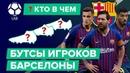 КТО В ЧЕМ? Бутсы игроков Барселоны
