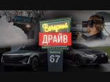 Вечерний Драйв #67 - Стражи Галактики прямо в Audi и другие автомобильные истории