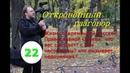 Жизнь современной Русской Православной Церкви. Что вас смущает и вызывает вопросы. Часть 22