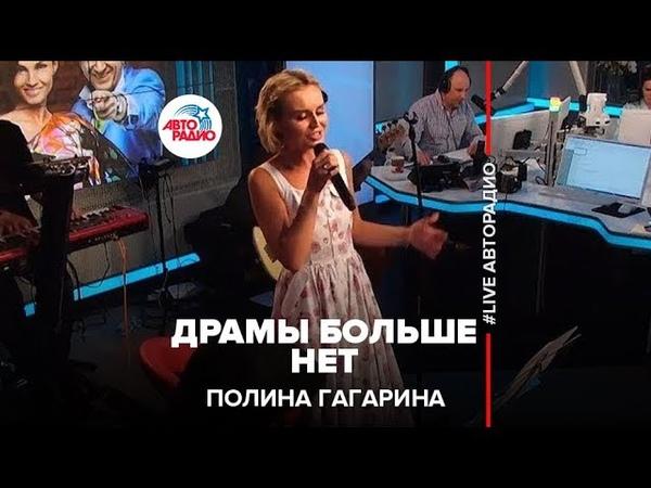 Полина Гагарина – Драмы Больше Нет (LIVE Авторадио)