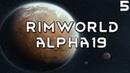 Прохождение RimWorld Alpha 19 НОВЫЙ СЦЕНАРИЙ : 5 - «Один в поле не воин»