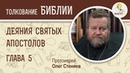 Деяния святых апостолов Глава 5 Протоиерей Олег Стеняев Библия