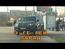 Вектор Движения №196 Э-ге-гей парад на Андропова андропова рейд дпс движение