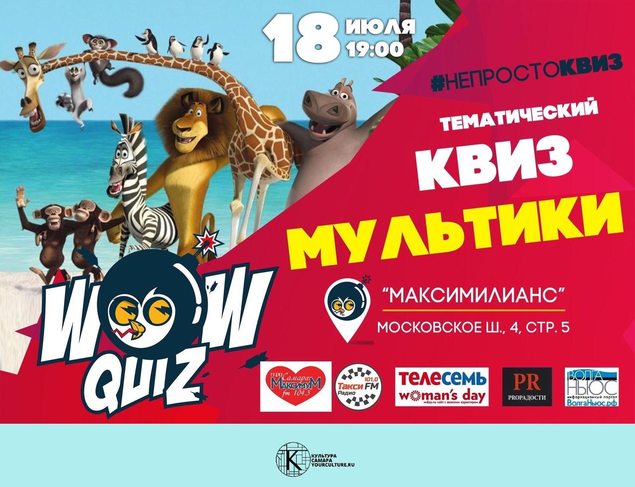 WOW QUIZ «Мультфильмы - 2»