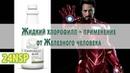 Хлорофилл жидкий инструкция по применению при отравлении от Железного человека! ✓