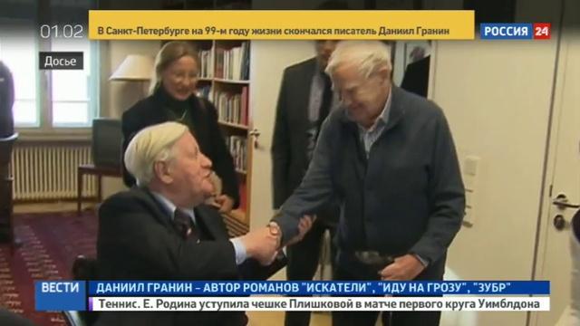 Новости на Россия 24 • Век Даниила Гранина завершился