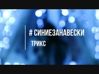 #синиезанавески_Трикс 3