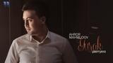 Ahror Mahmudov - Yurak Ахрор Махмудов - Юрак (music version)