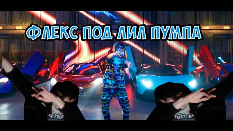 Lil Pump Butterfly Doors Official Music Video ФЛЕКСИМ ПОД ЛИЛ ПАМПА РЕАКЦИЯ
