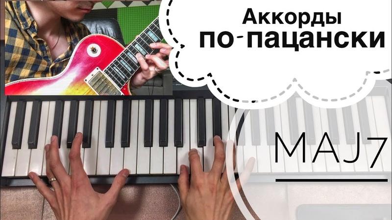 Септаккорды Пролог Потоп Maj7 Аккордопедия ч 1